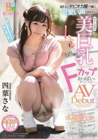 KMHR-075 A Cute Voice Girl Working In A Popular Tapioca Shop Wants To Secretly Look At The Proud Big Tits F Cup Tits