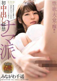 STARS-102 Nama School First Cum Ban Ban Chihara Minagawa