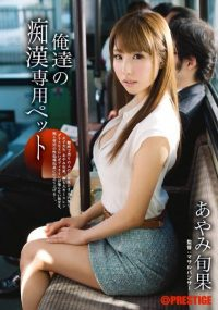 ABP-112 Molester Dedicated Pet Ayami Shunhate Of Ours