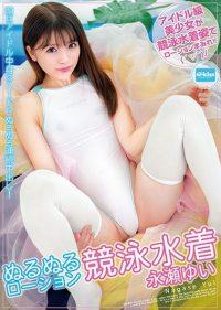 EKDV-600 Slimy Lotion Swimsuit Yui Nagase