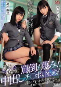 MVSD-407 Uniform Beautiful Girl Abuse! Itching! Pies Ji Po Bullying