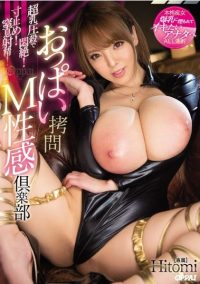 PPPD-796 Fainted By Super Milk Pressure! Stop! Choking Ejaculation! Tits Torture M Sexual Club Hitomi