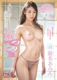 SSNI-602 A Slender Beautiful Girl Is So Alive! First Experience 3 Production Special Shinna Amin