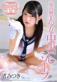 ZEX-381 Super Luxury Girl Creampie Soap