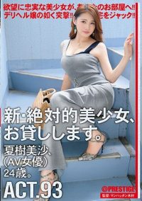 CHN-178 I Will Lend You A New And Absolutely Beautiful Girl. 93 Misaki Natsuki