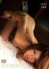 SNIS-085 Cock Zubozubo Akiho Yoshizawa