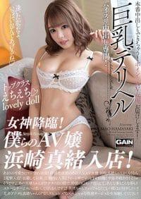 ONSG-018 Busty Deriheru Hamasaki Mao