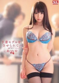 SNIS-237 Been Allowed To Underwear Model Yumeno Aika