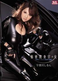 SNIS-166 Rewards Utsunomiya Woman Busty Shame Secret Agent Investigator