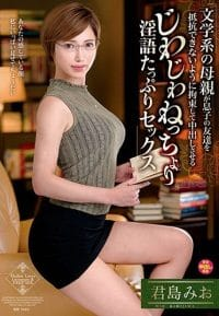VAGU-220 A Literary Mother Restrains Her Son's Friend So That She Can Not Resist And Cum Inside Out