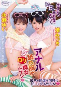 CJOD-216 Anal Rim Licking Lori Slut Haven Yui Nagase