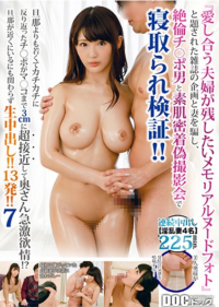 DOCP-208 Deceiving The Wife And Planning A Magazine Entitled
