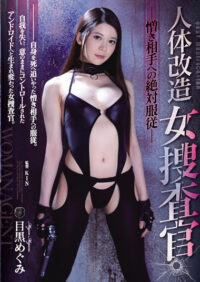 ATID-405 Human Body Remodeling Female Investigator Absolute Obedience To Hate Partner Megumi Meguro
