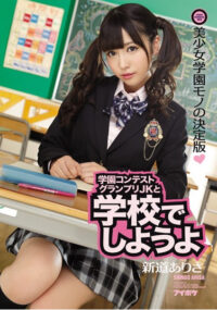 IPZ-695 Is There Shiyouyo Shindo At The School Contest Grand Prix JK And School