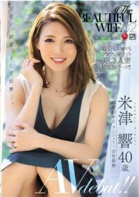 JUL-152 The BEAUTIFUL WIFE 02 Hibiki Yonezu 40-year-old AV Debut!
