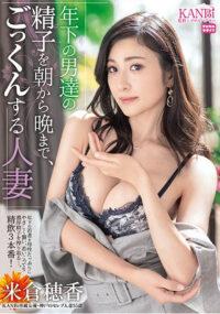 KBI-034 Married Wife Hoka Yonekura Who Cums Younger Men's Sperm From Morning Till Night
