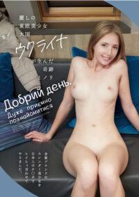 KTKL-072 Miracle Minori Created By The Beautiful Eastern European Beautiful Girl Power Ukraine