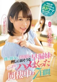 MIDE-751 Seven Days During My Cohabitation With My Premature Ejaculation Sister