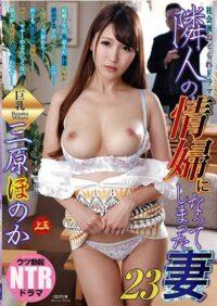 NDRA-068 My Wife Who Became A Mistress For My Neighbor 23 Nude Body Mihara Honoka