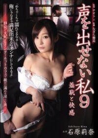 RBD-728 Do Not Put Out The Voice I 9 Shame And Pleasure Ishihara Rina